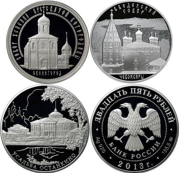 Монеты серии «Памятники архитектуры России»